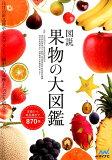図説 果物の大図鑑 [ 一般社団法人日本果樹種苗協会 ]