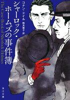シャーロック・ホームズの事件簿(8)