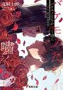 【発売予定】バケモノたちが嘯く頃に ~バケモノ姫の家庭教師~(1)