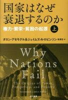 『国家はなぜ衰退するのか(上) 権力・繁栄・貧困の起源 』の画像
