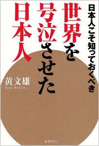 【送料無料】日本人こそ知っておくべき世界を号泣させた日本人 [ 黄文雄 ]