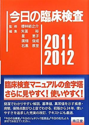 今日の臨床検査(2011-2012) [ 矢冨裕 ]