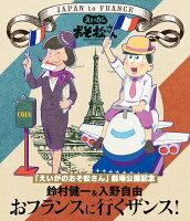 「えいがのおそ松さん」劇場公開記念 鈴村健一&入野自由のおフランスに行くザンス!【Blu-ray】