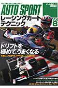 【送料無料】レーシングカートテクニック(vol.8)