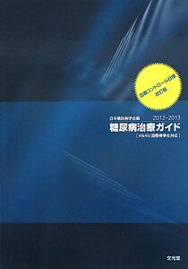 糖尿病治療ガイド(2012-2013)血糖コントロール