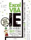 Excel VBAでIEを思いのままに操作できるプログラミング術 Excel 2013/2010/2007/2003 [ 近田伸矢 ]