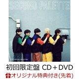 【楽天ブックス限定先着特典】SECOND PALETTE (初回限定盤 CD+DVD) (リボンバンド(5色ランダム))
