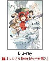 【楽天ブックス限定全巻購入特典】はたらく細胞!! 4【通常版】【Blu-ray】(血小板ちゃんのダボTシャツ+全巻収納BOX)