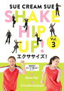 SHAKE HIP UP!エクササイズ! Vol.3 [ SUE CREAM SUE from 米米CLUB ]