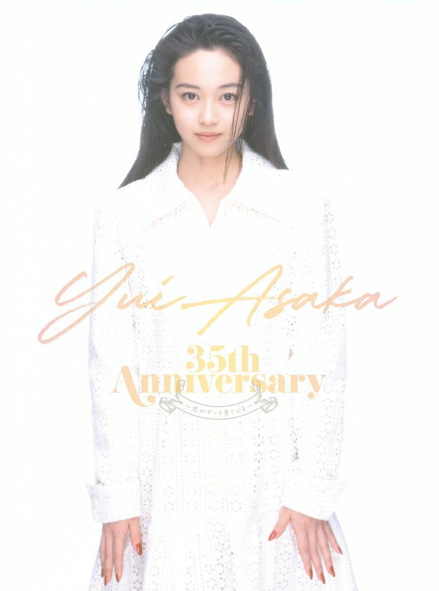 【先着特典】YUI ASAKA 35th Anniversary~君がずっと見ている~ (4 枚組 BOX:Blu-ray+3CD+35 周年スペシャル・ブックレット)(クリアファイル)【Blu-ray】