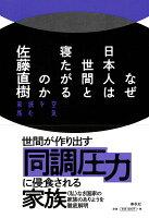 なぜ日本人は世間と寝たがるのか