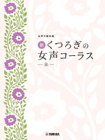 女声三部合唱 新・くつろぎの女声コーラス〜糸〜