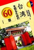 台湾を知るための60章 (エリア・スタディーズ) [ 赤松美和子 ]