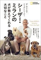 ザ・カリスマドッグトレーナーシーザー・ミランの犬が教えてくれる大切なこと