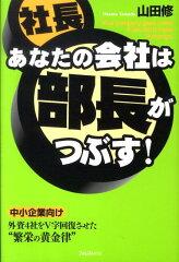 「あなたの会社は部長がつぶす!」山田修