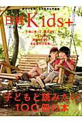 【送料無料】子どもと読みたい100冊の本
