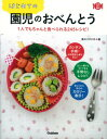 はじめての園児のおべんとう 1人でもちゃんと食べられる245レシピ! (料理コレ1冊!) [ 食のスタジオ ]