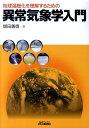 地球温暖化を理解するための異常気象学入門 (B&Tブックス) [ 増田善信 ]
