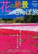 花の絶景さんぽ旅 首都圏版(2018)