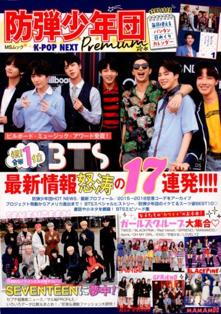 エンターテインメント, タレント関連本 K-POP NEXT Premium MS