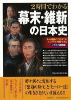 【バーゲン本】2時間でわかる幕末・維新の日本史 イラスト図解版