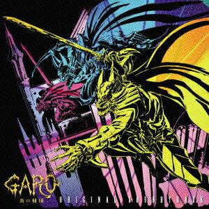 TVアニメ『牙狼<GARO>-炎の刻印ー』 オリジナルサウンドトラック画像