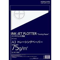コクヨ インクジェット プロッター用紙 トレーシングペーパー A3 100枚 セーPIT78N
