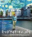 ミッドナイト・イン・パリ【Blu-ray】 [ キャシー・ベイツ ]