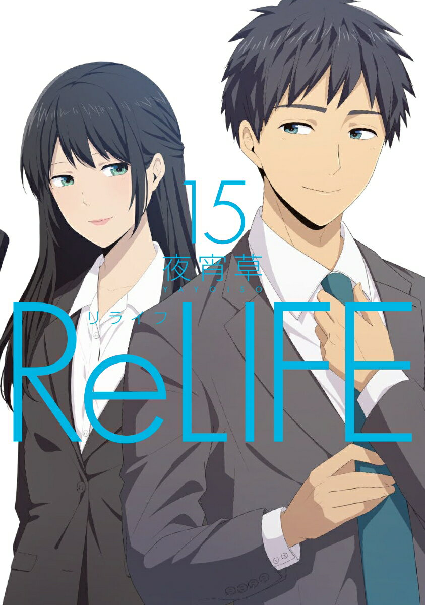 ReLIFE(15)画像