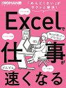 Excelで仕事がどんどん速くなる (日経WOMAN別冊) [ 日経WOMAN ]