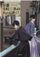 京都寺町三条のホームズ(15) 劇中劇の悲劇 (双葉文庫)