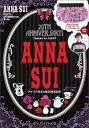 ANNA SUI 20TH ANNIVERSARY! 〜Thanks To JAPAN
