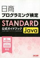 日商プログラミング検定STANDARD Java公式ガイドブック