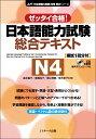 日本語能力試験 総合テキストN4 [ 森本 智子 ]