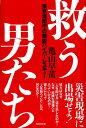 救う男たち 東京消防庁の精鋭ハイパーレスキュー [ 亀山早苗 ]