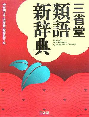 三省堂類語新辞典 [ 中村明(1935-) ]