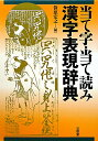 【送料無料】当て字・当て読み漢字表現辞典 [ 笹原宏之 ]