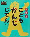 三省堂こどもかんじじてん (Sanseido kids selection) [ 川嶋優 ]