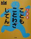 三省堂こどもことわざじてん (Sanseido kids selection) [ 三省堂 ]