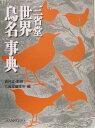 三省堂世界鳥名事典