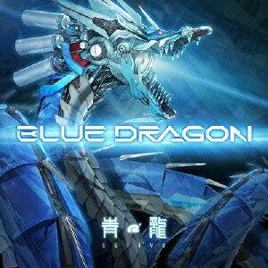 Blue Dragon画像