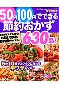 50円100円でできる節約おかず630品!