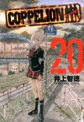 【送料無料】【予約同日発売】M1206COPPELION(20) [ 井上智徳 ]