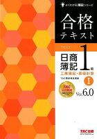 合格テキスト 日商簿記1級 工業簿記・原価計算1 Ver.6.0