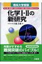【送料無料】理系大学受験化学1・2の新研究