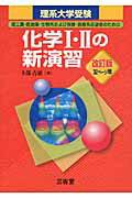 【送料無料】理系大学受験化学1・2の新演習改訂版