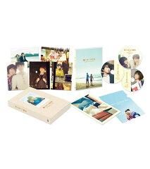 【送料無料】陽だまりの彼女 メモリアル・エディション【初回生産限定】【Blu-ray】