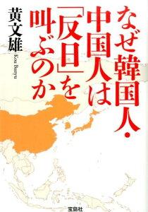 【楽天ブックスならいつでも送料無料】なぜ韓国人・中国人は「反日」を叫ぶのか [ 黄文雄 ]