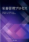 栄養管理プロセス [ 日本栄養士会 ]
