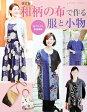 和柄の布で作る服と小物改訂版